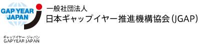 一般社団法人 日本ギャップイヤー推進機構協会(JGAP)
