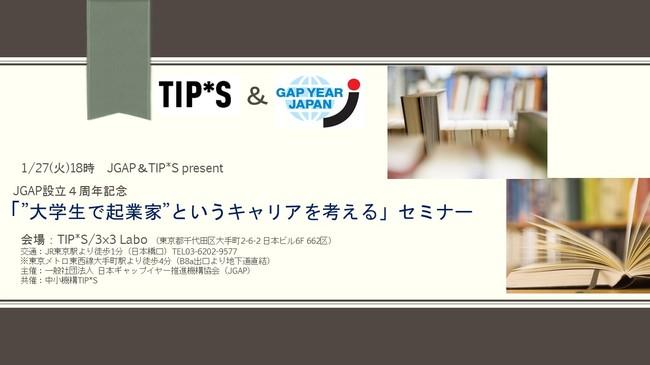 JPEG新1月TIPS JGAP -1ページのみ.jpg