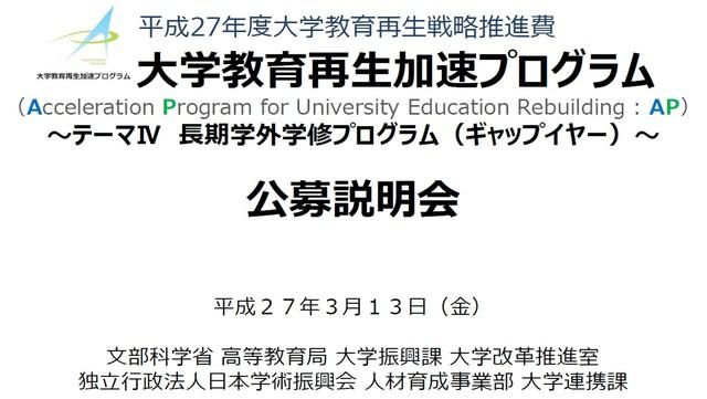 ギャップイヤー説明会.jpg