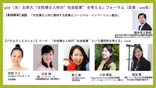 JPEG 1枚写真5月27日女性博士人材社会起業セミナー.jpg