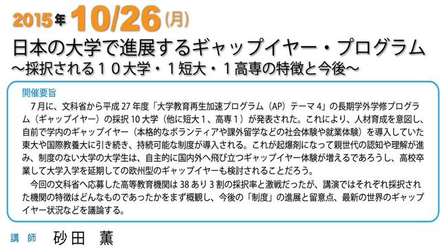 1026ギャップイヤー講演会.jpg