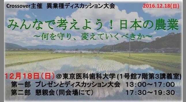 日本の農業.jpg