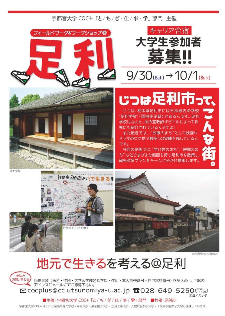 170718_足利キャリア合宿 _オモテとウラ_ページ_1.jpg