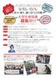 9/30(土)・10/1(日)実施   宇都宮大学COC+「フィールドワーク&ワークショップ合宿