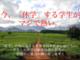 筑波大生・大林格さんが、休学経験者の書籍発行をクラウドファンディングで挑戦中!