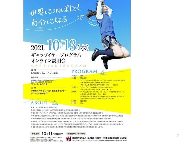 JPEG2021年10月 小樽商大様ギャップイヤープレゼン.jpg