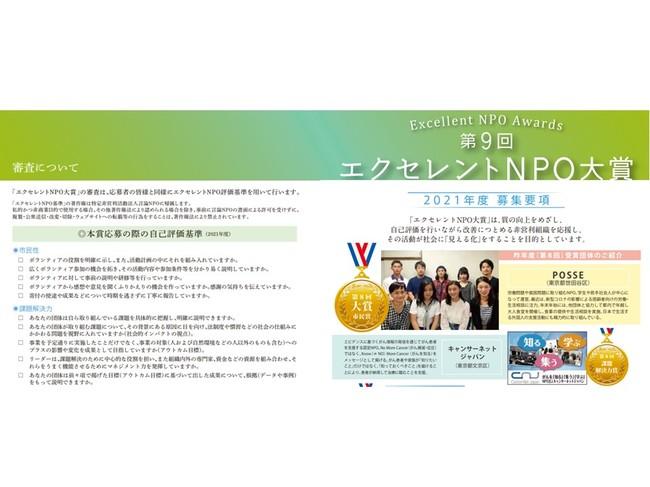 NPO大賞.jpg